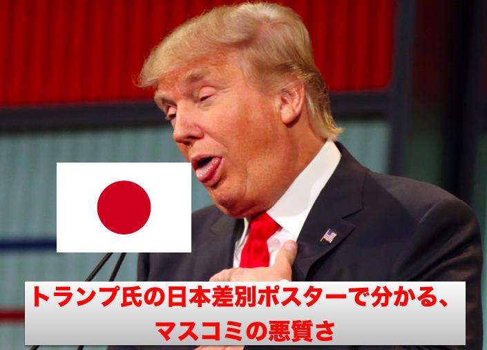 トランプVS日本