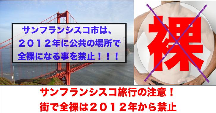 サンフランシスコ裸禁止