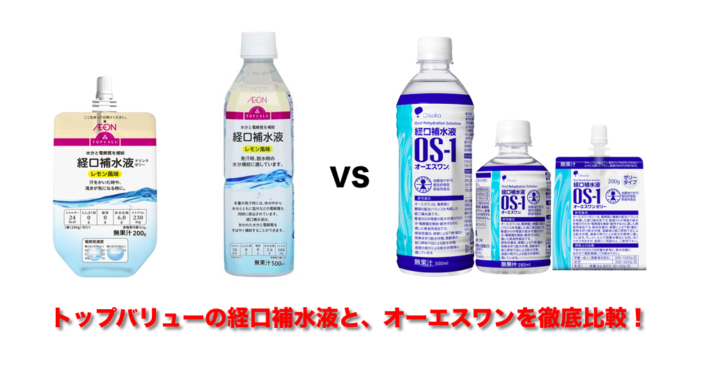 経口補水液比較