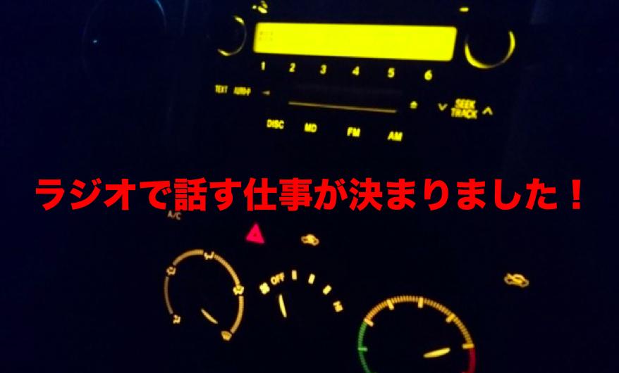 ラジオイメージ