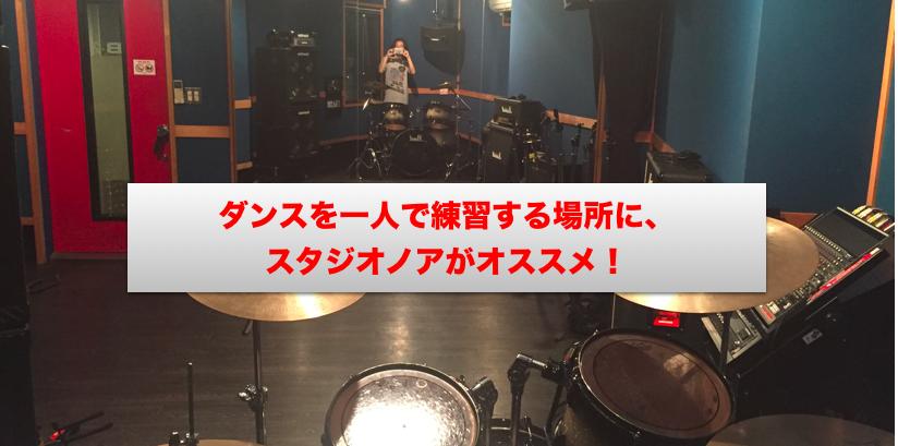 ダンスを一人で練習する場所に、スタジオノアがオススメ!