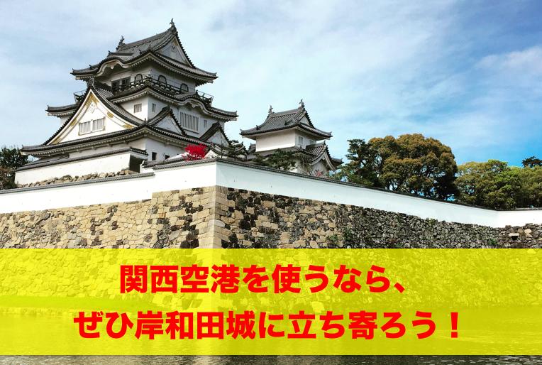 岸和田城アイキャッチ