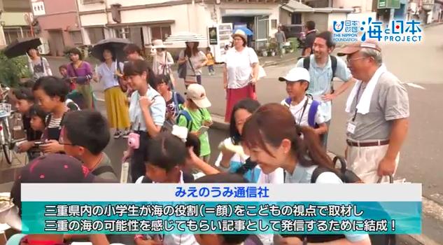 テレビに出ていたみたいです!【三重テレビ 海と日本プロジェクトin三重】日本財団が主催するイベント・テレビ番組の企画・構成をしました