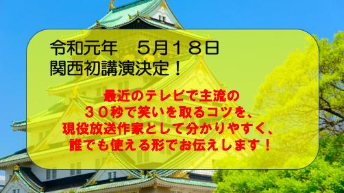 5月18日(土)関西初講演決定!キックオフ関西より依頼を受けました