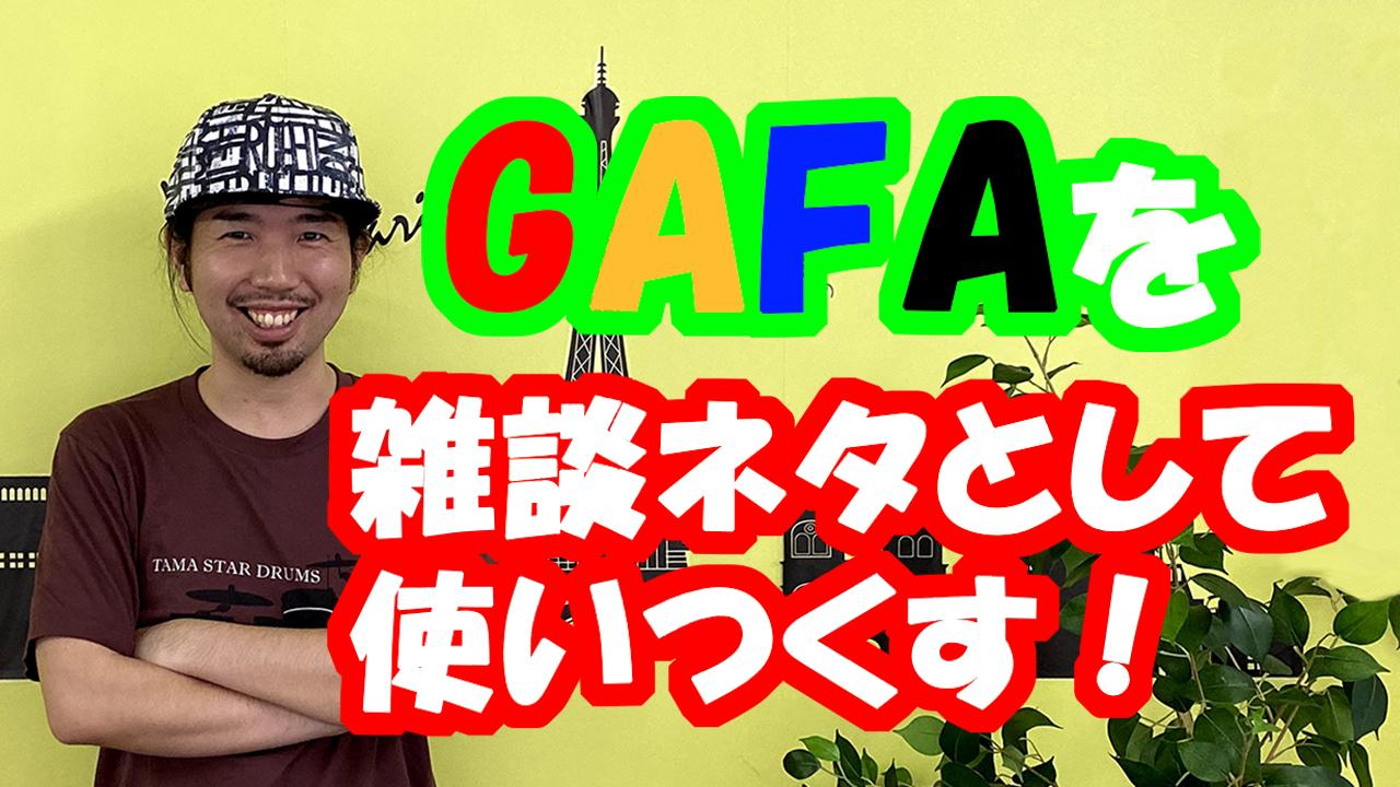 GAFAを雑談ネタとして使いつくす!