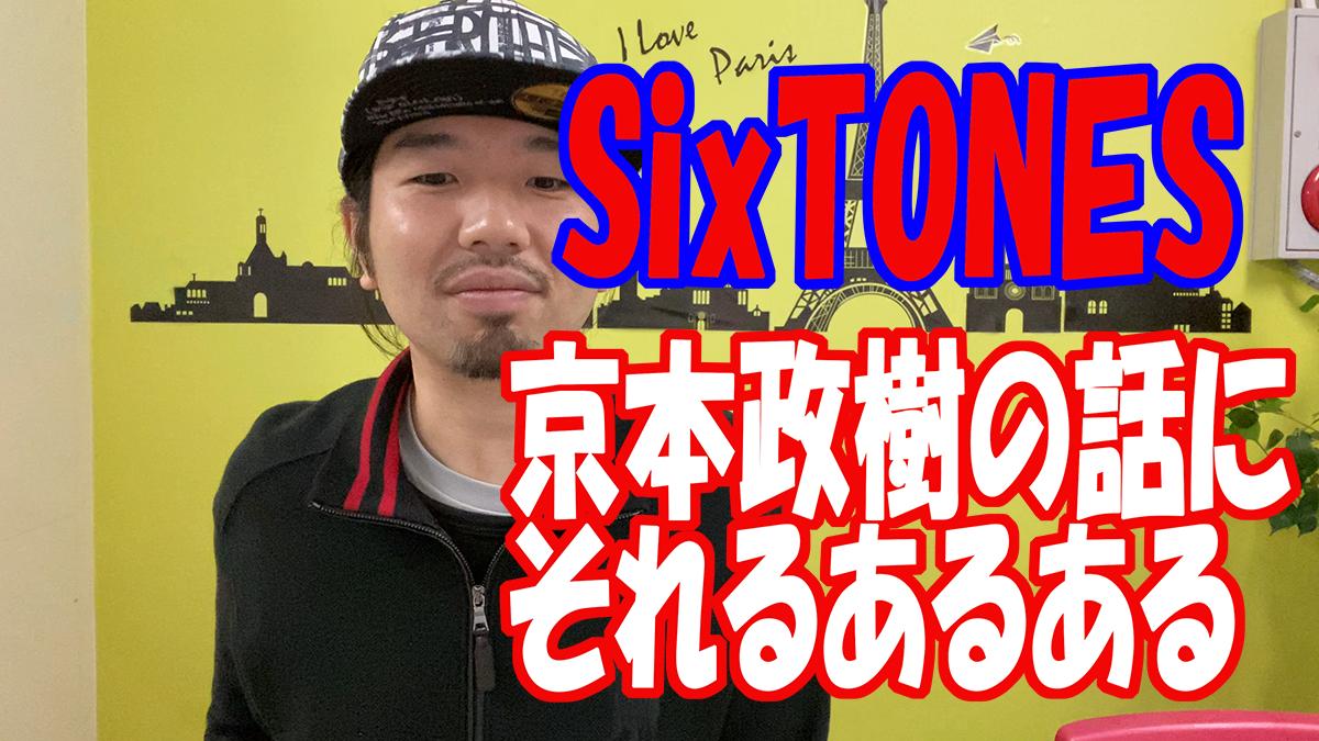 【SixTONES】ストーンズ、京本政樹の話にそれるあるある【雑談ネタ】