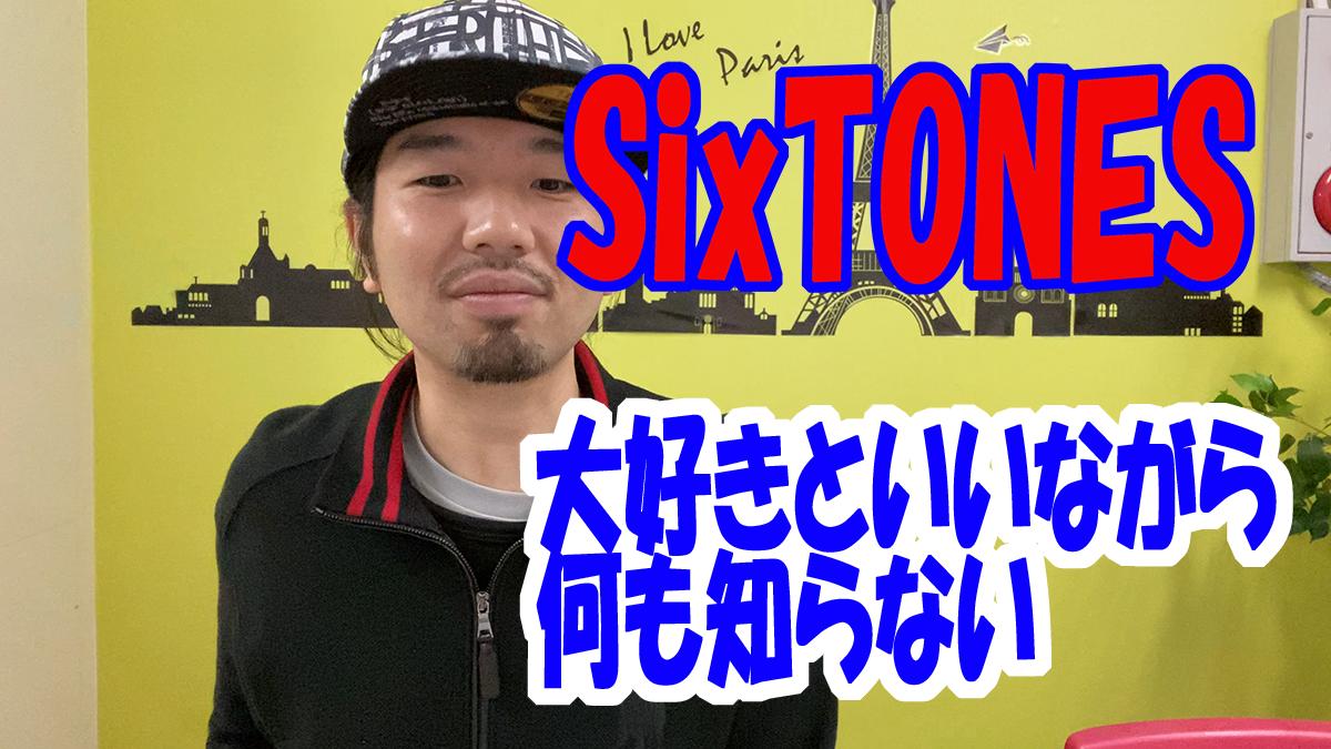 【雑談キュレーター】SixTONES(ストーンズ)を好きと言いながら何も知らないあるある【雑談ネタ】