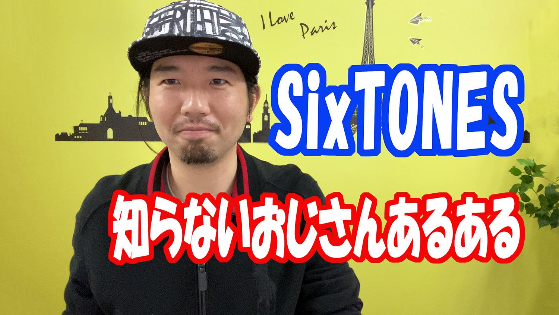 【雑談キューレーター】SixTONES知らないおじさんあるある【雑談ネタ】