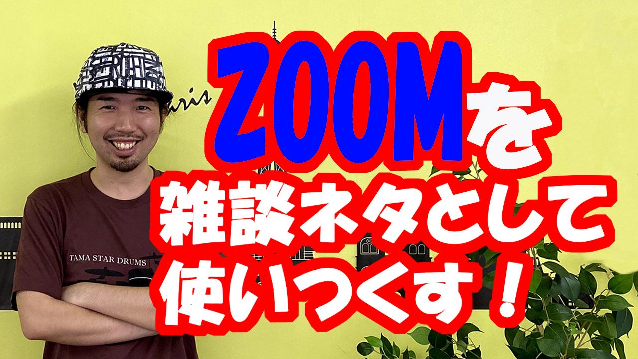 「ZOOM」を雑談ネタとして使いつくす!